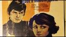 ДВОЕ В НОВОМ ДОМЕ (советский фильм мелодрама 1978 год)
