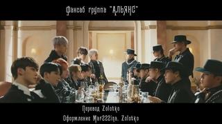 [MV] ATEEZ   'Answer'  [rus karaoke]