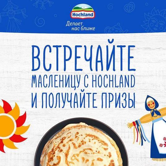 www.maslenitsa.hochland.ru акция 2020 года