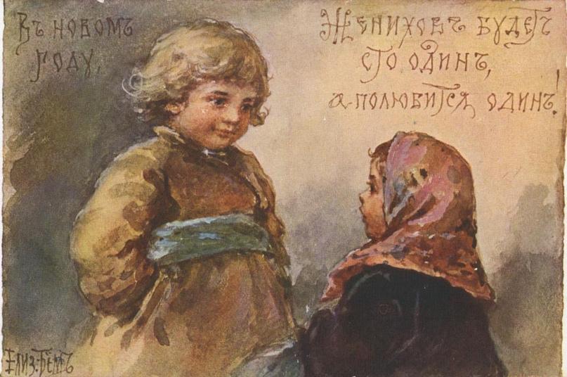 Рождественские дореволюционные открытки, изображение №32