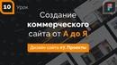 Создание коммерческого сайта от А до Я. Урок 10 Дизайн сайта 7. Дизайн страницы «Наши проекты»