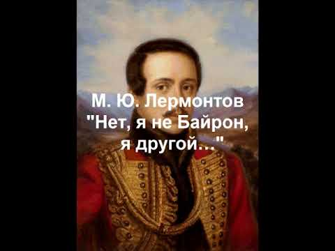 Лермонтов М Ю Нет я не Байрон я другой…
