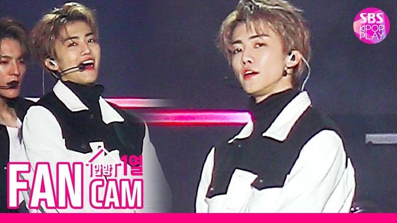 [슈퍼콘서트 in 인천 직캠] NCT DREAM 재민 'Stronger' (NCT DREAM JAEMIN FanCam)│@SBS SUPER CONCERT IN INCHEON