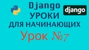 Django Уроки Для Начинающих Урок №7 Git Программирование Азы