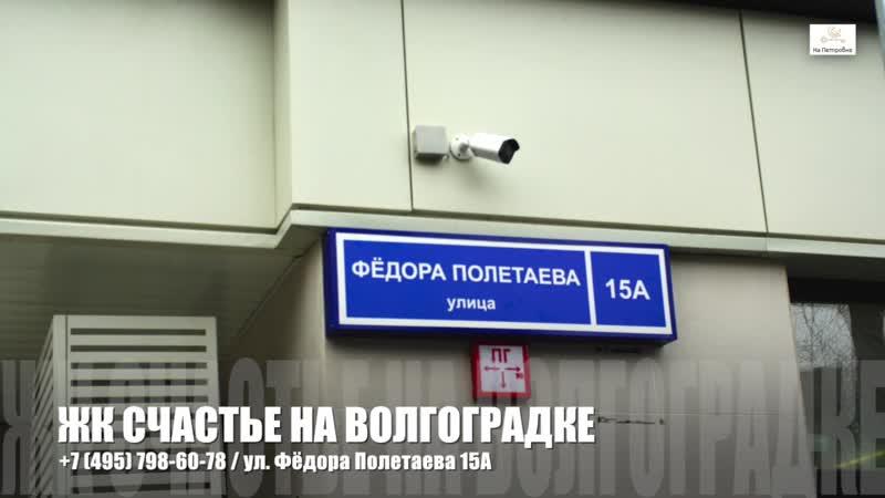 Купить квартиру в новостройке Москвы дом на ул Федора Полетаева 15А ЖК Счастье на Волгоградке