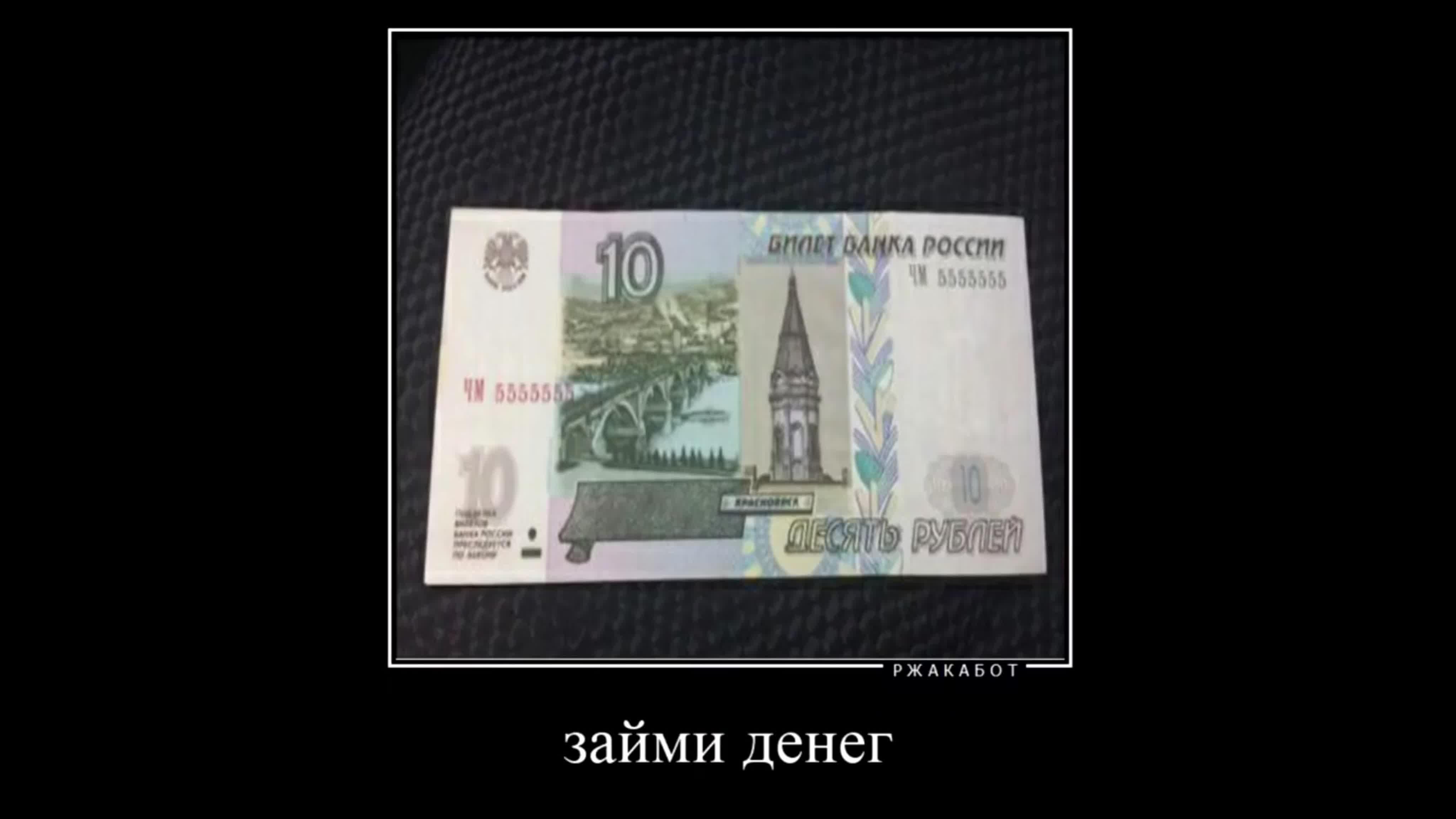 займет деньга
