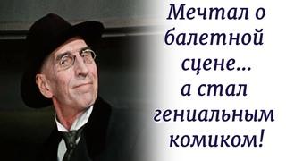 Советские актеры. Как сложилась судьба Сергея Николаевича Филиппова.