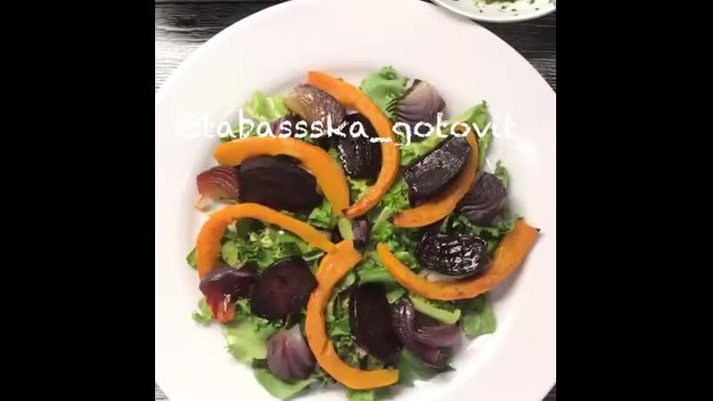 Запечённые овощи с потрясной заправкой