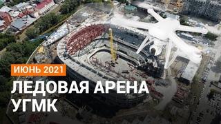 Строительство ледовой арены УГМК  