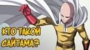 Приколик №11 Лучшие приколы и бои аниме Сайтама Ванпанчмен