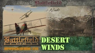 Battlefield 1918 - #28 Desert Winds /// Прохождение