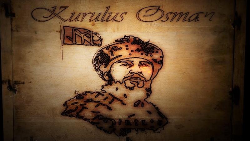 Основание Осман Воскресший Эртугрул Kuruluş Osman Diriliş Ertuğrul