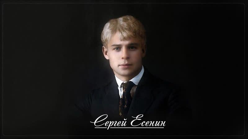 Сергей Есенин Черный человек