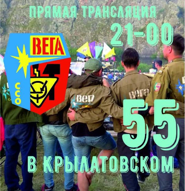 Афиша Екатеринбург ССО ВЕГА 55