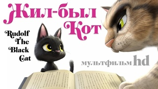 Жил-был кот /Rudolf The Black Cat/ Мультфильм для детей в HD