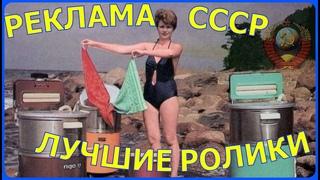 РЕКЛАМА СССР 70-х и 80-х. Подборка самых лучших роликов рекламы: конфет, игрушек, бытовой техники...