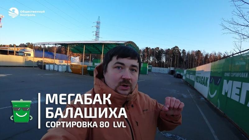 Мегабак Балашиха сортировка 80 lvl