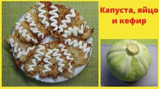 Капуста, яйцо и кефир = вкусные капустные оладьи на завтрак или ужин