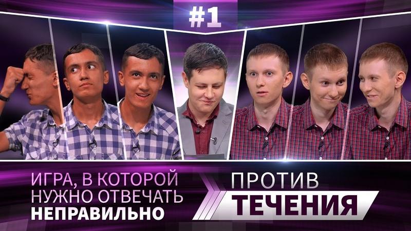Против течения 1   Даниил Анишин vs Эрик Салахов