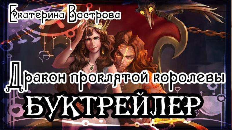 Екатерина Вострова Дракон проклятой королевы