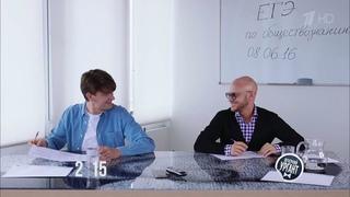 Вечерний Ургант. Дмитрий Хрусталев и Александр Гудков сдают ЕГЭ по обществознанию.()