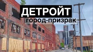 Самый опасный город США | Детройт, штат Мичиган