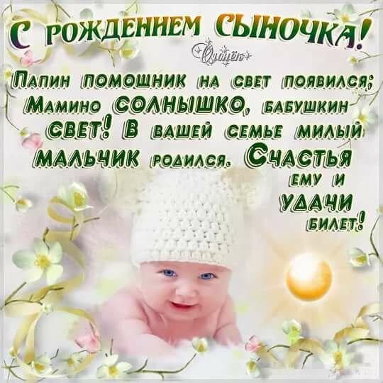 Поздравления дочке с рождением второго сына