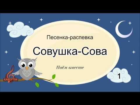 Песенка распевка Совушка сова 1 Поём вместе