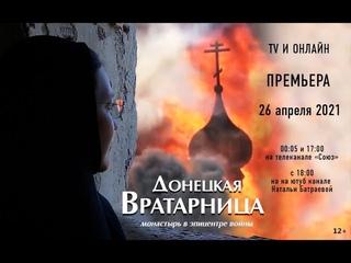ТV и ОНЛАЙН ПРЕМЬЕРА фильма«ДОНЕЦКАЯ ВРАТАРНИЦА»