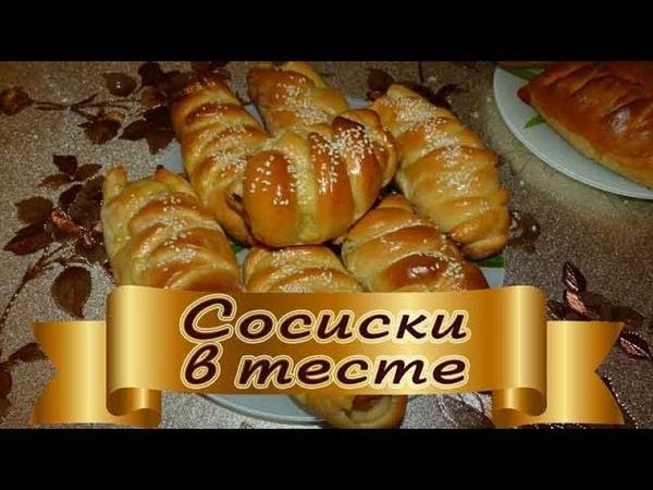 Сосиска в тесте с картошкой в духовке идеальный перекус и вкусная сытная закуска