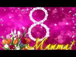 Сказочно красивое поздравление с 8 Марта! Музыкальная видео открытка