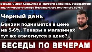 Григорий Баженов: Черный день. Бензин поднимется в цене на 5-6%