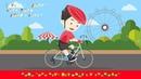 Безопасная езда на велосипеде для детей