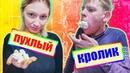 ПУХЛЫЙ КРОЛИК ЧЕЛЛЕНДЖ!