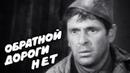 Обратной дороги нет. 3 серия 1970. Военный фильм Фильмы. Золотая коллекция