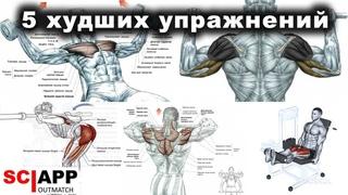 5 Худших Упражнений, Которые Гробят Ваше Здоровье   Джефф Кавальер