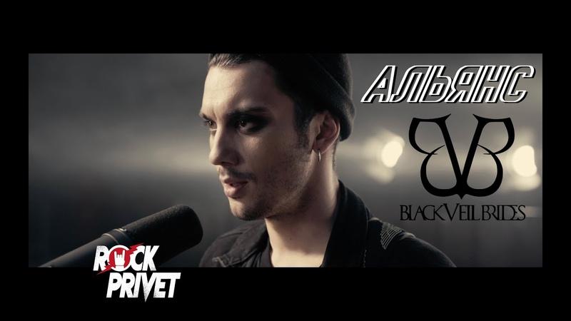 Альянс Black Veil Brides На Заре Cover by ROCK PRIVET