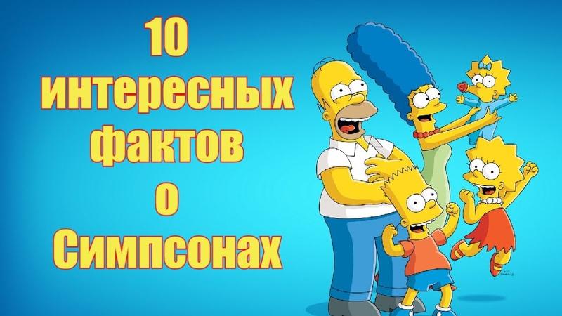 10 интересных фактов о мульт сериале Симпсоны