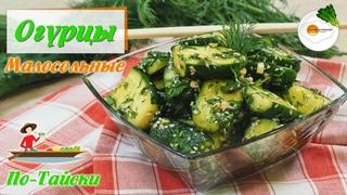 Малосольные Огурцы Быстрого Приготовления По-Тайски (Lightly Salted Instant Cucumbers In Thai)