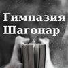 Подслушано МБОУ Гимназия г. шагонар )
