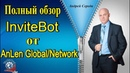 Полный обзор InviteBot от AnLenGlobalNetwork gmmg andreysereda
