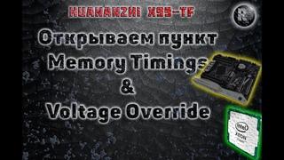 2678v3 + Huananzhi X99-TF 🔥Разблокируем тайминги🔥#RitorPlay