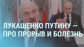 О какой болезни заговорил Лукашенко при Путине? Новые подробности гибели главы МЧС России   УТРО