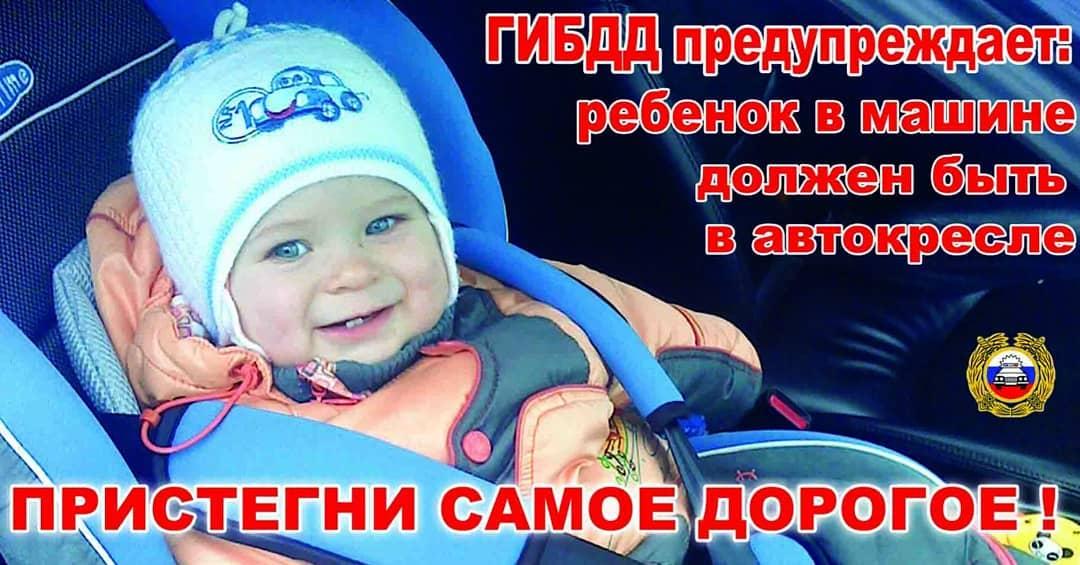 Сегодня в Петровском районе стартует профилактическая акция ГИБДД «Береги жизнь несовершеннолетнего пассажира!»