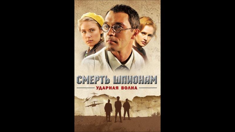 Смерть шпионам Ударная волна 2012 Всё о сериале на ivi