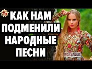 Русские народные песни под запретом? 🎵 Кто и зачем подменил смыслы у наших песен?