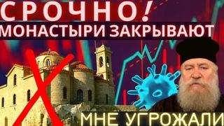 Срочно! Монастыри закрывают на Кипре. Мне угрожали. Протопресвитер Андрей Алешин