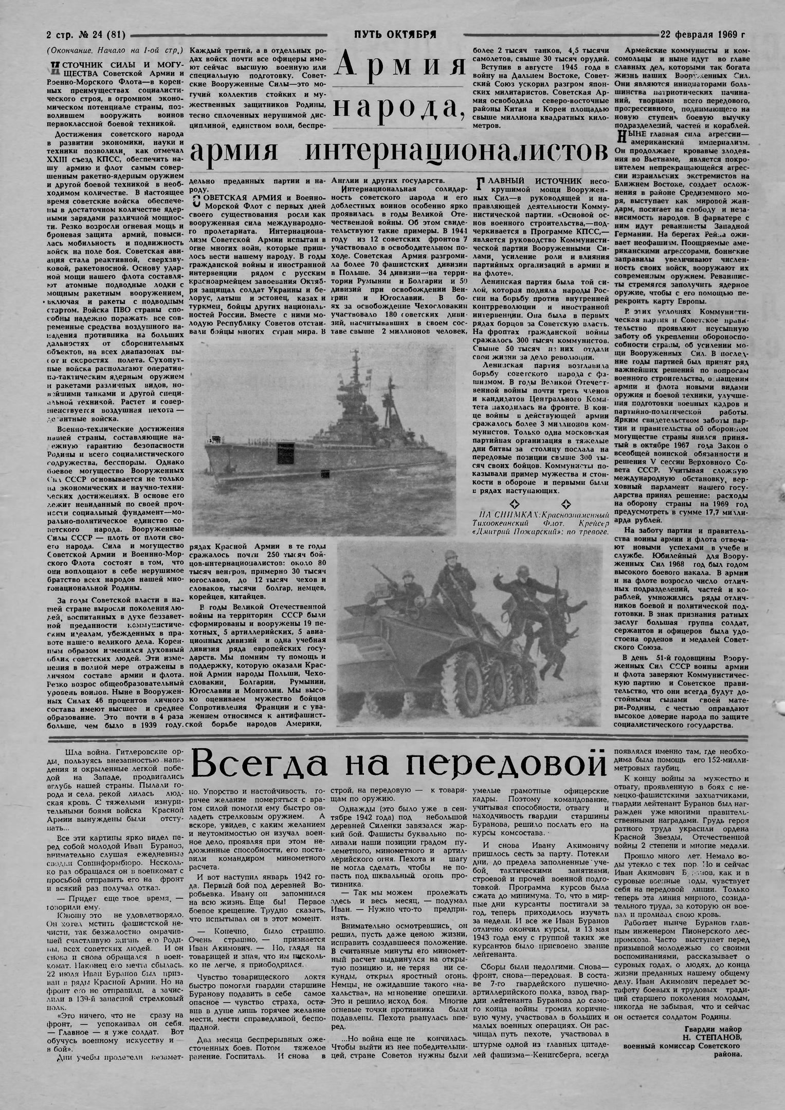 Газета «ПУТЬ ОКТЯБРЯ»