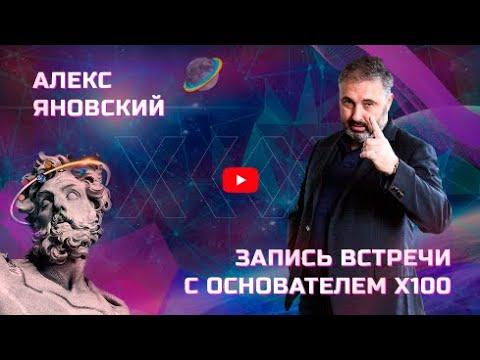 02 12 2020 Встреча Алекса с потенциальными инвесторами Ведущий Дмитрий Белецкий