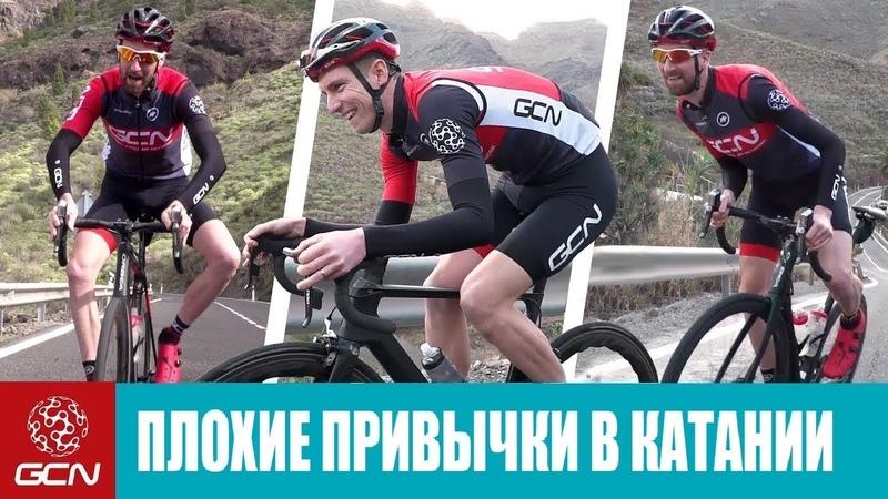 GCN по русски 4 Плохие Привычки в Катании на Велосипеде